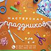 masterskaya-prazdnikov