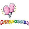 sladkoezhka